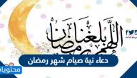 دعاء نية صيام شهر رمضان