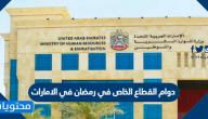 دوام القطاع الخاص في رمضان في الامارات 2021