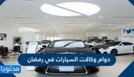 دوام وكالات السيارات في رمضان 2021/1442