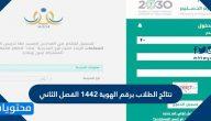 رابط الاستعلام عن نتائج الطلاب برقم الهوية 1442 الفصل الثاني