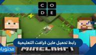 رابط تحميل ماين كرافت التعليمية Minecraft Education Edition