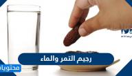 رجيم التمر والماء لخسارة الوزن وخطواته بالتفصيل