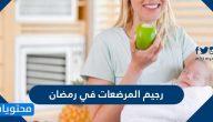 رجيم المرضعات في رمضان صحي وسهل 2021