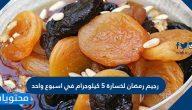 رجيم رمضان لخسارة 5 كيلوجرام في اسبوع واحد 2021