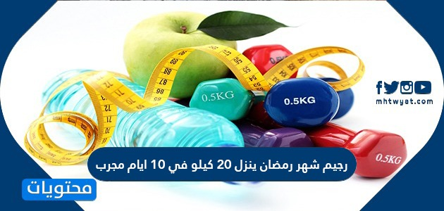 رجيم شهر رمضان ينزل 20 كيلو في 10 ايام مجرب