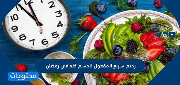 رجيم سريع المفعول للجسم كله في رمضان مجرب 2021