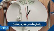 رجيم قاسي في رمضان مضمون ومجرب 2021