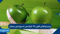 رجيم لانقاص 10 كيلو في اسبوع في رمضان