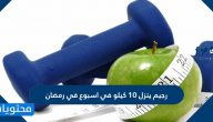 رجيم ينزل 10 كيلو في اسبوع في رمضان