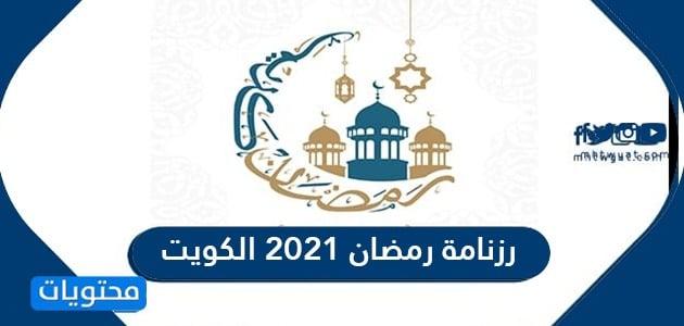 رزنامة رمضان ٢٠٢١ الكويت