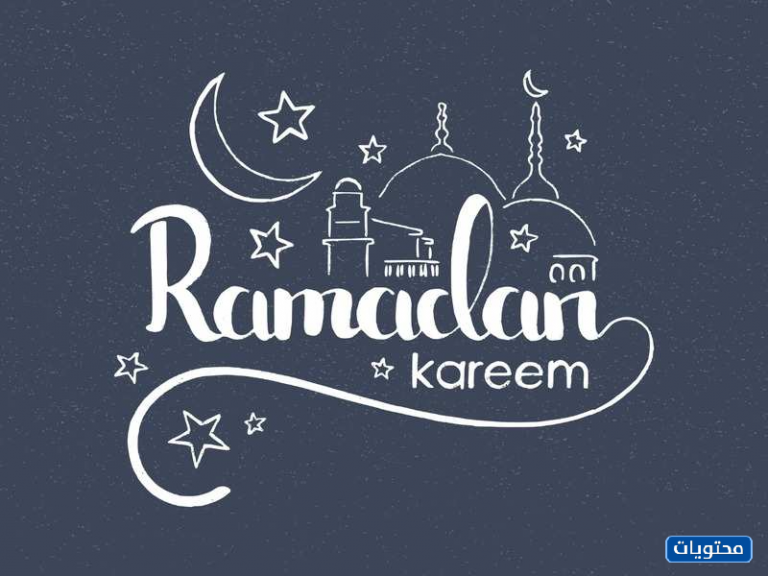 رسائل تهنئة رمضان (11) 