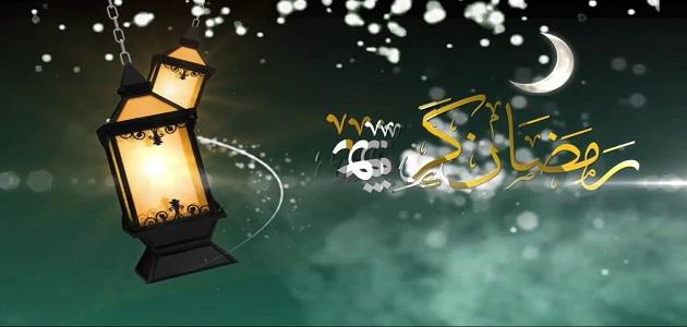 رسائل تهنئة رمضان (15) 