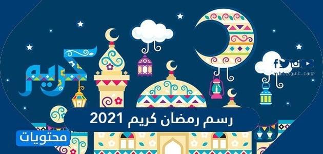 رسم رمضان كريم 2021