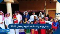 رقم برنامج مسابقه الديره رمضان 2021