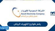 رقم طوارئ الكهرباء الرياض