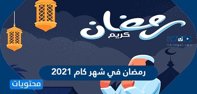 رمضان في شهر كام 2021