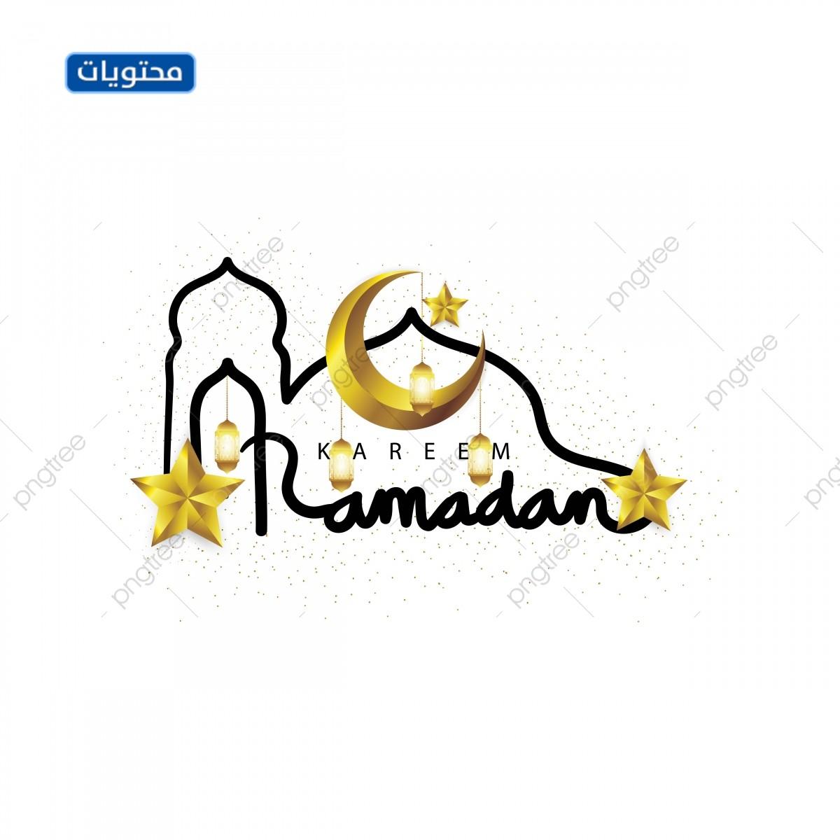 كيف اكتب رمضان كريم بالانجليزي