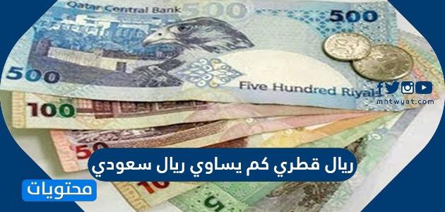 ريال قطري كم يساوي ريال سعودي