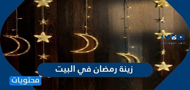 زينة رمضان png جديدة ومميزة 2021