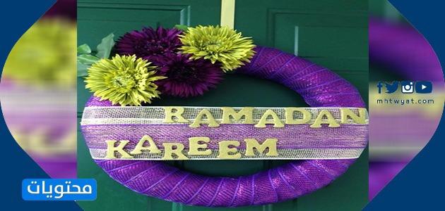 زينة رمضان للباب