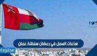 ساعات العمل في رمضان سلطنة عمان 2021 للقطاع العام والخاص