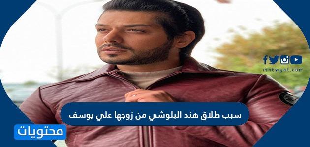 سبب طلاق هند البلوشي من زوجها علي يوسف