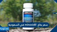 سعر بخاخ minoxidil في السعودية