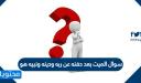 سوال الميت بعد دفنه عن ربه ودينه ونبيه هو