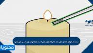 شمعه اسطوانية الشكل طول نصف قطر قاعدتها يساوي ٥ سم وارتفاعها يساوي ٨ سم ، فإن حجمها