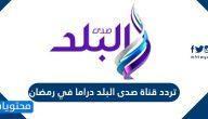تردد قناة صدى البلد دراما في رمضان 2021 على نايل سات