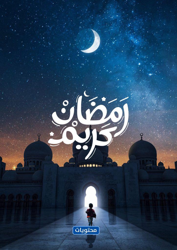 صورعن رمضان جديدة رمضان كريم