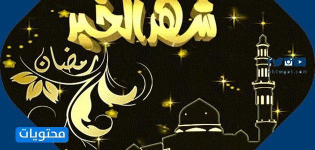 صور تهنئة بمناسبة رمضان 2021  (11)