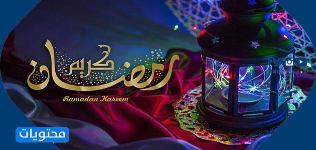 صور تهنئة بمناسبة رمضان 2021  (34)