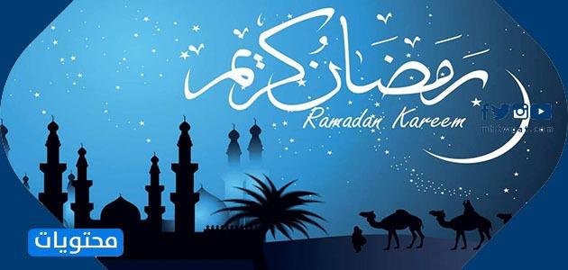 صور تهنئة بمناسبة رمضان 2021  (7)