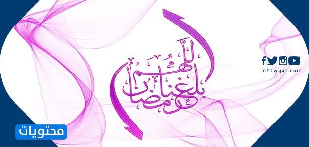 صور عن رمضان اللهم بلغنا رمضان
