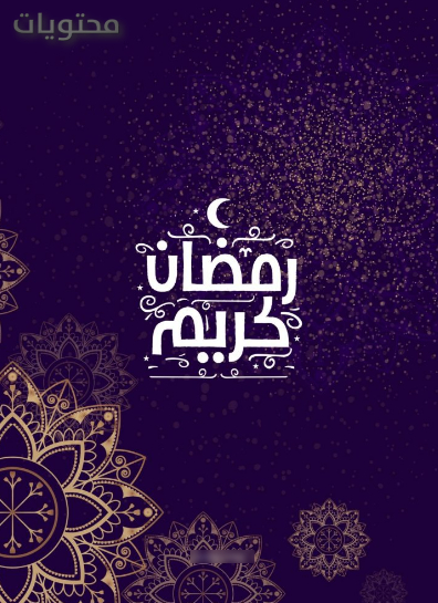 أجمل صور رمضان كريم