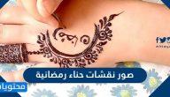 صور نقشات حناء رمضانية 2021