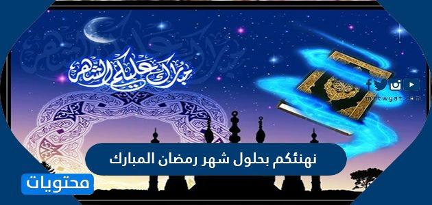 نهنئكم بحلول شهر رمضان المبارك 2021 بالصور