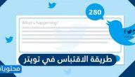 طريقة الاقتباس في تويتر والرد مع اقتباس بالخطوات التفصيلية
