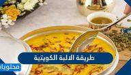طريقة الالبة الكويتية الاصلية بالزعفران وصفة الشيف وفاء الكندري