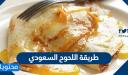 طريقة اللحوح السعودي الأصلية الشهية سهله وسريعة