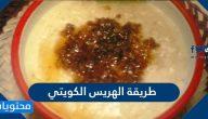 طريقة الهريس الكويتي بالدجاج أو الشوفان لفطور شهي