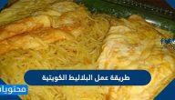 طريقة عمل البلاليط الكويتية بالبيض والقرفة والحليب سريعة ولذيذة