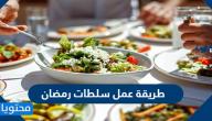 طريقة عمل سلطات رمضان .. 7 وصفات سلطات رمضانية سهلة