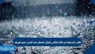 طلب السقيا من الله تعالى بانزال المطر عند الجدب هو تعريف