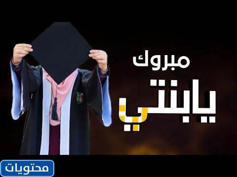 عبارات تهنئة بالتخرج من الجامعة