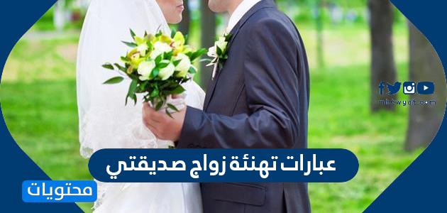 عبارات تهنئة زواج صديقتي 2021