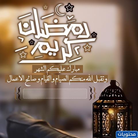 عبارات جميلة عن شهر رمضان (35) 