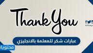 عبارات شكر للمعلمة بالانجليزي جديدة ومترجمة