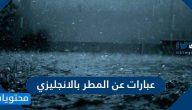 عبارات عن المطر بالانجليزي